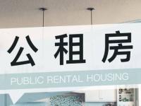 2019昆明公租房摇号结果查询(持续更新