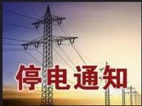 2016临沂停电通知(持续更新)