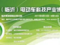 臨沂電動車科技產業博覽會