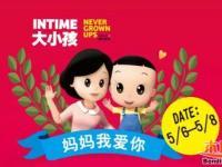 宁波环球银泰城母亲节打折信息