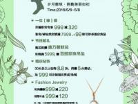 宁波银泰东门店VENTI母亲节优惠信