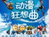 2016年南昌动漫狂想曲视听音乐会攻略(