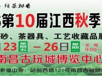 2016第十届江西茶业(秋季)博览会(时间