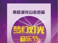 2016年南昌湖观山舍梦幻灯光音乐节攻略
