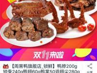 2016南京双十一爆款美食折扣清单