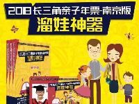 2018南京亲子年票如何抢购