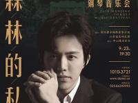 2018南京森林音乐会9月23日演出嘉宾及详