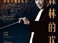2018南京森林音乐会9月24日演出嘉宾及详