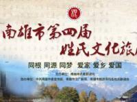 韶关南雄珠玑古巷第四届姓氏文化旅游节