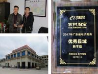 新丰县大力发展电子商务