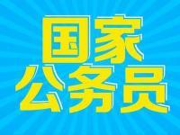 2017国家公务员考试上海地区招录职位表