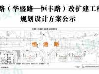 上海恒通路改扩建工程规划设计方案公示