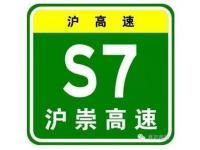 上海重大工程建设项目交通大动脉S7沪崇