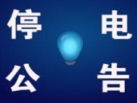 2016年10月9日-10月16日上海停电通知