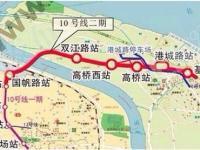 上海地铁10号线二期6座车站全部开工 20