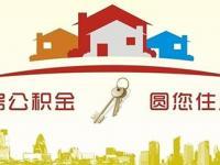 11月29日起 上海住房公积金贷款政策调整