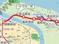 上海地铁10号线二期工程6座车站全面开工