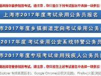 2017上海公务员考试报名入口及考试确认