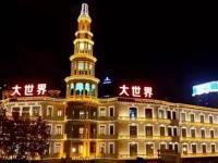 上海大世界门票价格是多少钱?