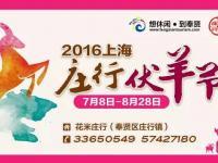 2017上海奉贤庄行伏羊节时间+门票+活动