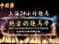 2016上海24小时超级马拉松赛报名攻略