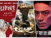 2016中秋节上映电影 中秋档电影汇总(图