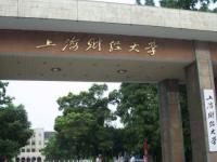上海财经大学一教授被解聘 9名硕博连读