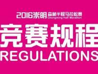 2016上海崇明森林半程马拉松赛报名攻略