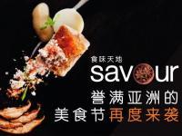 2016SAVOUR食味天地美食节 国庆登
