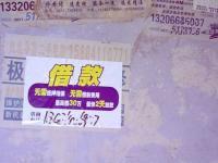 上海警方破获无抵押贷款骗局:借7万两月