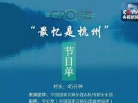 杭州G20峰会文艺晚会直播(在线观看)