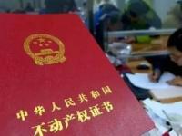2017上海不动产登记收费标准 部分人可申