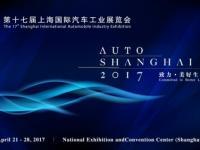 2017上海车展时间+地点+门票价格一览
