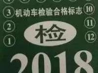 2018上海车辆年检时间将至 如何办理异地