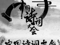 2017中国诗词大会(第二季)总决赛时间: