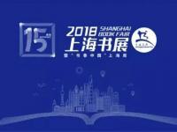 2018上海书展好书 | 上海人民美术出版社