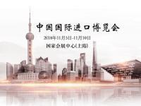2018中国进口博览会主题口号、标识、吉
