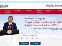 2018中国进口博览会境外专业观众报名入