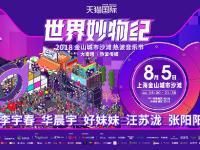 2018上海热波音乐节8月5日登陆金山城市