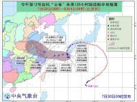 12号台风云雀即将登陆 浦东地区8月2日/