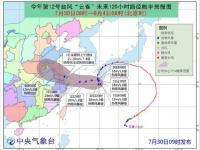 台风云雀8月3日或华东沿海登陆 申城局部
