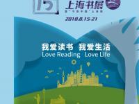 2018上海书展线下购票网点一览 | 附网络