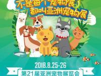 2018亚洲宠物展观展购物全攻略 | 附门票