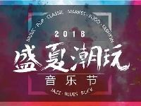 2018年八月 上海逛街好去处 各大商圈精
