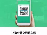 上海这些公交线路可以微信扫码乘车 有你