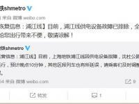 7月31日早高峰 地铁浦江线因供电故障限