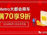 8月起 上海手机刷码乘地铁可享受月满70
