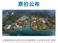 上海海昌海洋公园门票价格、游玩项目公
