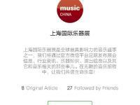 2018上海国际乐器展观众预登记方式及流