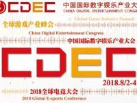 ChinaJoy | 2018全球电竞大会日程正